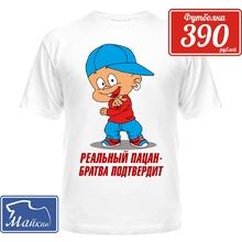 Детская футболка Реальный пацан - братва подтвердит!