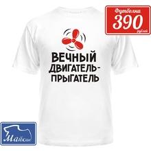 Детская футболка Вечный двигатель - прыгатель
