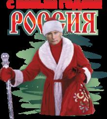 Патриотическая футболка С Новым Годом, Россия