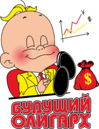 Детская футболка Будущий олигарх