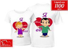 Парные футболки Love is... 2