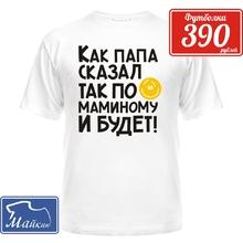 Детская футболка Как папа сказал, так по маминому и будет!