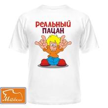 "Детская футболка ""Реальный пацан!"""