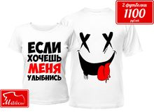 Парные футболки Если хочешь меня улыбнись