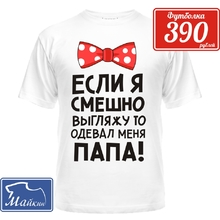 Детская футболка Если я смешно выгляжу, значит одевал меня ПАПА!