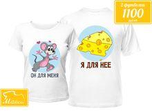 Парные футболки Мышка и сыр