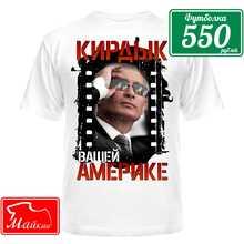 Патриотическая футболка Кирдык Америке