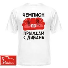 """Детская футболка """"Чемпион по прыжкам с дивана"""""""