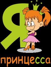 """Детская футболка """"Я принцесса!"""""""