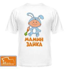 """Детская футболка """"Мамин зайка"""""""