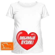 "Футболка ""Любимый пузик"""
