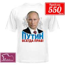 Патриотическая футболка Путин всегда прав!