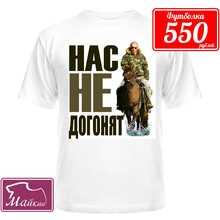 Патриотическая футболка Нас не догонят