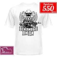 Патриотическая футболка Вежливые люди (3)