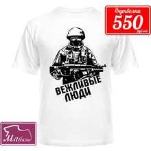 Патриотическая футболка Вежливые люди (2)