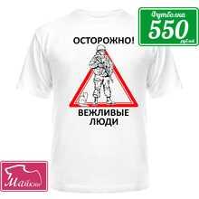 Патриотическая футболка Вежливые люди (4)
