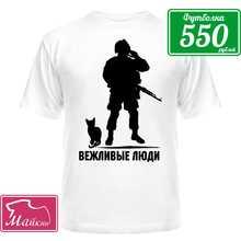 Патриотическая футболка Вежливые люди (5)