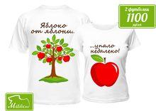 Парные футболки Яблоко от яблони..