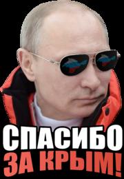Патриотическая футболка Спасибо за Крым